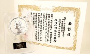 「均等・両立推進企業表彰 愛媛労働局長優良賞」表彰状と盾