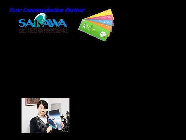佐川印刷 聖カタリナ大学合同企業説明会参加