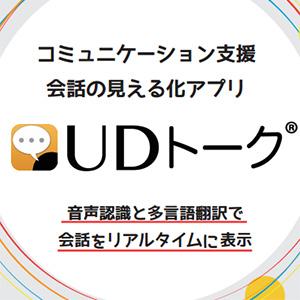 UDトーク