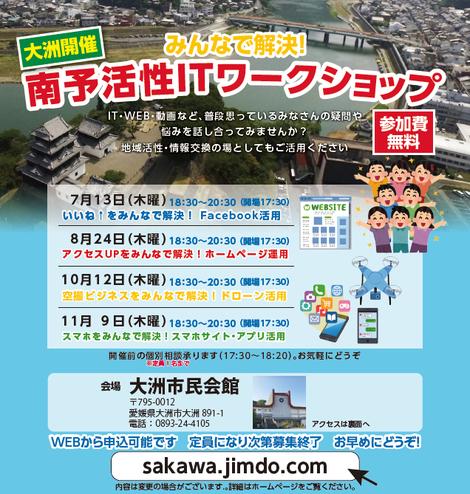 佐川印刷セミナー・ワークショップ