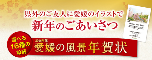 愛媛の風景年賀状