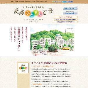 iyomachi