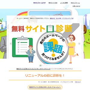 無料サイト診断 Webリフォーム