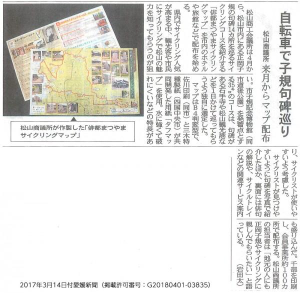 愛媛新聞3月14日付 タフマップ