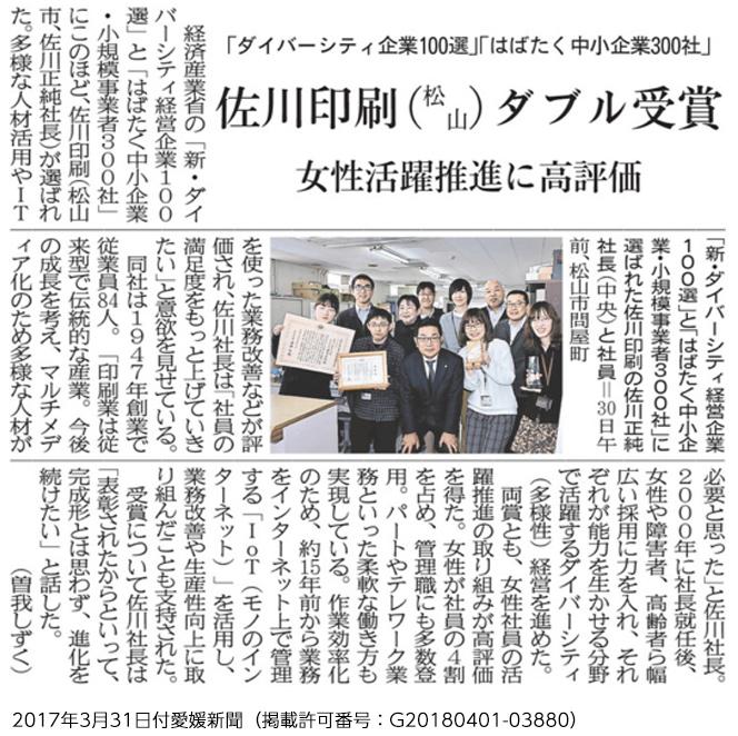愛媛新聞3月14日付 佐川印刷(松山)ダブル受賞