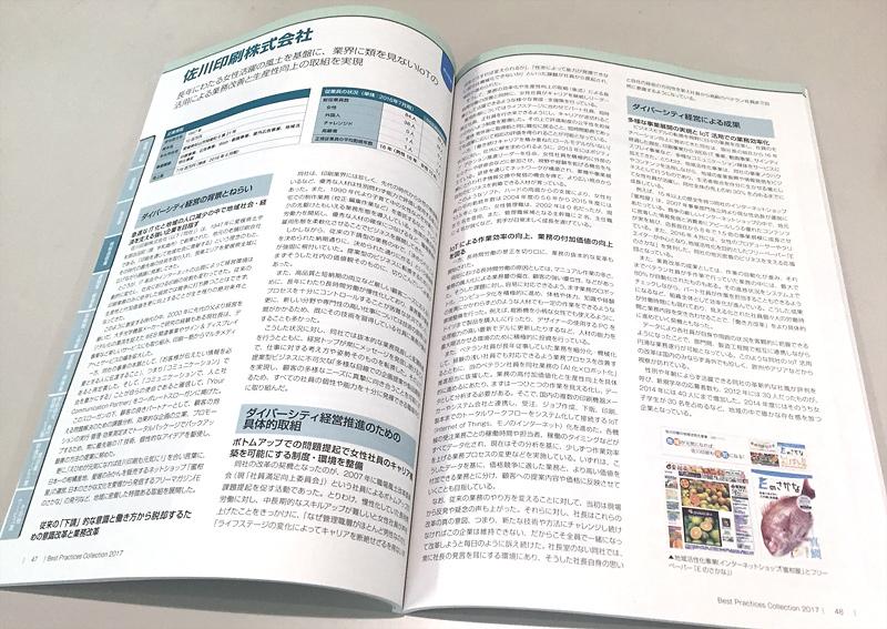 新・ダイバーシティ経営企業100選 受賞企業紹介冊子 掲載誌面