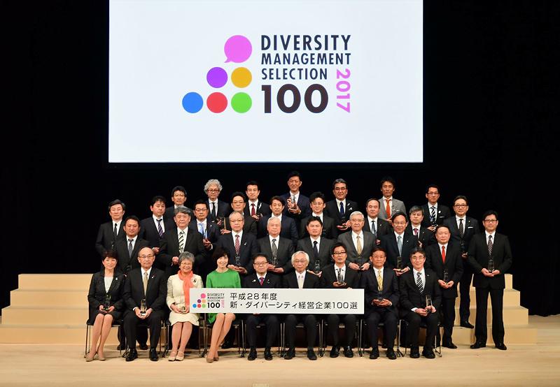 新・ダイバーシティ経営企業100選 受賞者記念写真