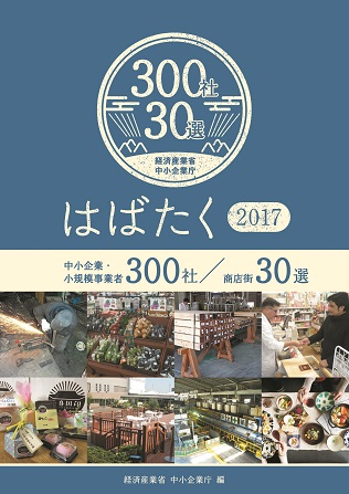 はばたく中小企業・小規模事業者300社・はばたく商店街30選 2017