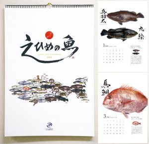 「えひめの魚」カレンダー