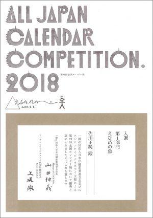 全国カレンダー展入選のお知らせ賞状