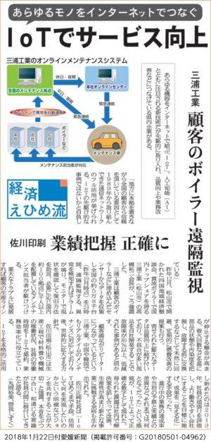 愛媛新聞 IoTでサービス向上