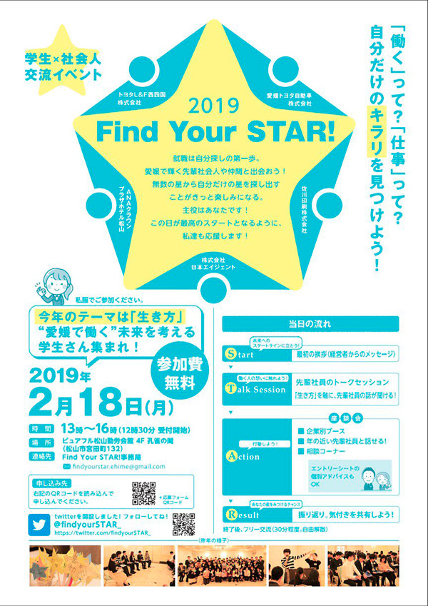 Find_Your_STAR!!