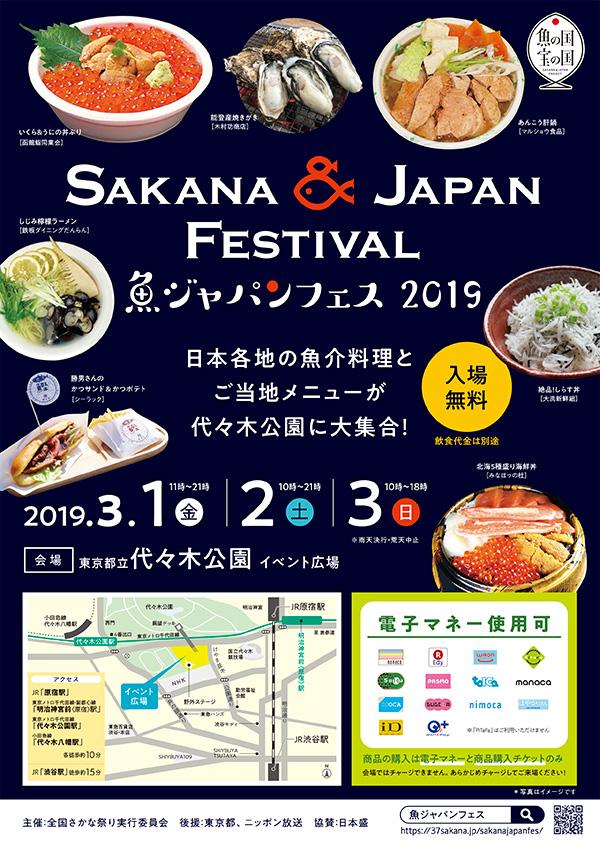 第1回 SAKANA & JAPAN FESTIVAL 2019 チラシ1