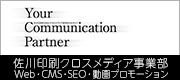 佐川印刷クロスメディア事業部