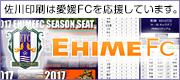 佐川印刷は愛媛FCを応援しています。