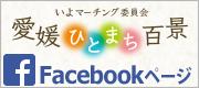 愛媛ひとまち百景 Facebookページ