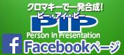 PIPスタジオ Facebookページ