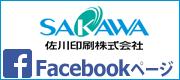 佐川印刷Facebook