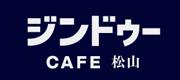 JimdoCafe 松山
