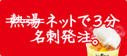 Webで発注 ネットで名刺│貴社の業務改善お手伝いします 佐川印刷 ネットで3分 ネットde名刺システム