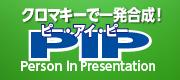 PIPスタジオ