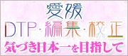 愛媛 DTP・編集・校正