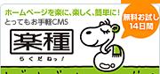 スマホ版も同時にできる!ホームページ作成簡単CMS |HP作成CMS スマホ版同時作成 楽種(らくだねっ!)