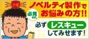 ノベルティグッズ・販促グッズ・イベントグッズ