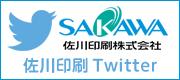 佐川印刷Twitter