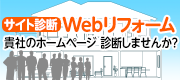 サイト診断Webリフォーム