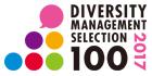 ダイバーシティ経営企業100選2017 ロゴ