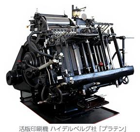 活版印刷機 ハイデルベルグ社「プラテン」