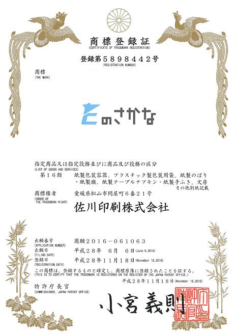 Eのさかな 商標登録証