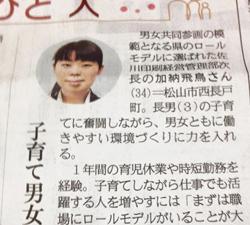 2015年4月4日付 愛媛新聞に掲載 男女共同参画ロールモデル