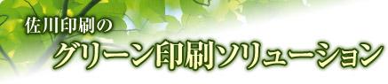 佐川印刷のグリーン印刷ソリューション
