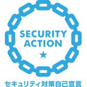 SECURITY ACTION セキュリティ対策自己宣言