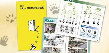 愛媛県 なんよ 哺乳類の痕跡図鑑