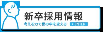 佐川印刷 採用担当者ブログ | 新卒 リクルート 愛媛県 松山市