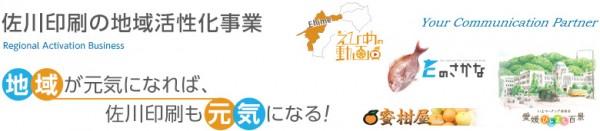 佐川印刷の地域活性化事業