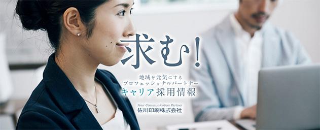 キャリア採用情報-佐川印刷