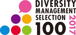 新・ダイバーシティ経営企業100選 2017 ロゴ