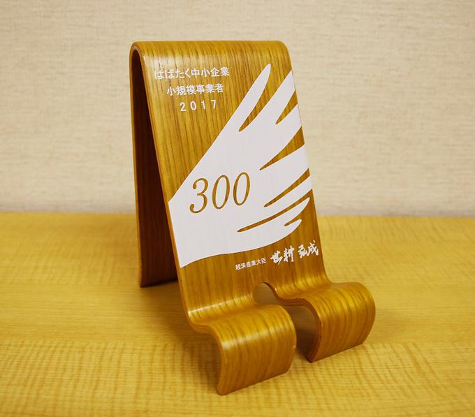 はばたく中小企業・小規模事業者300社 表彰盾