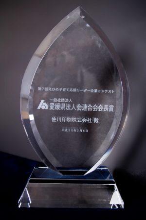 えひめ子育て応援リーダー企業コンテスト受賞トロフィー