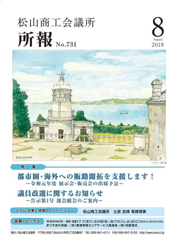 松山商工会議所 「所報2019年8月号」表紙