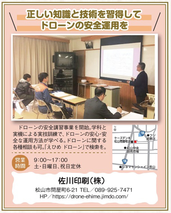 「所報2019年8月号」紹介記事