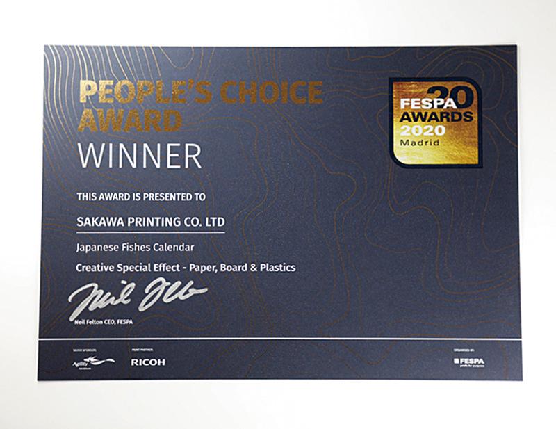People's Choice Award(一般投票部門)1位 賞状
