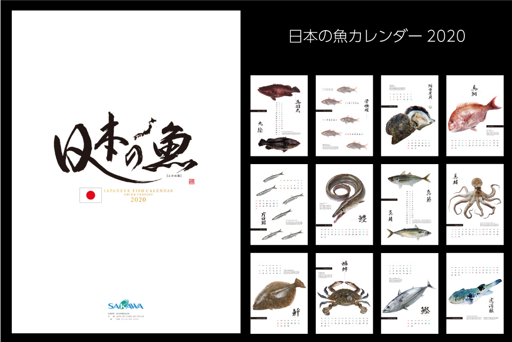 日本の魚カレンダー2020