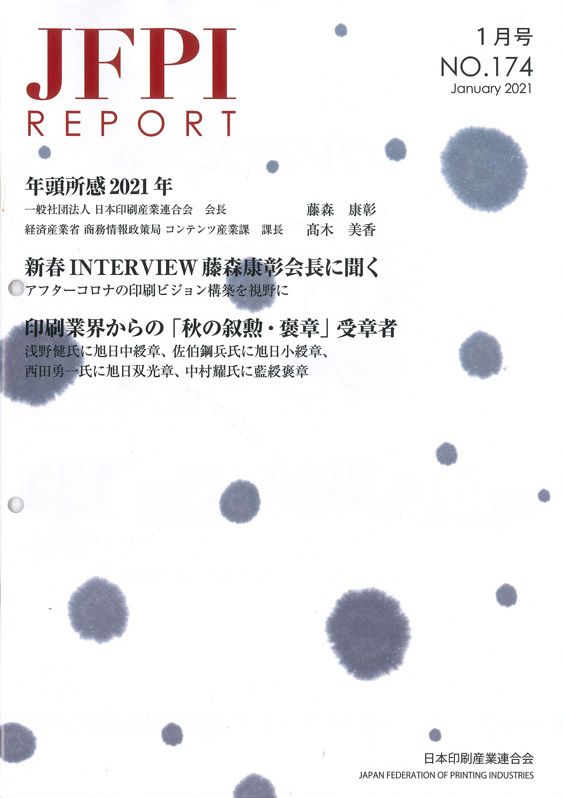 JFPI REPORT 2021.1月号 表紙