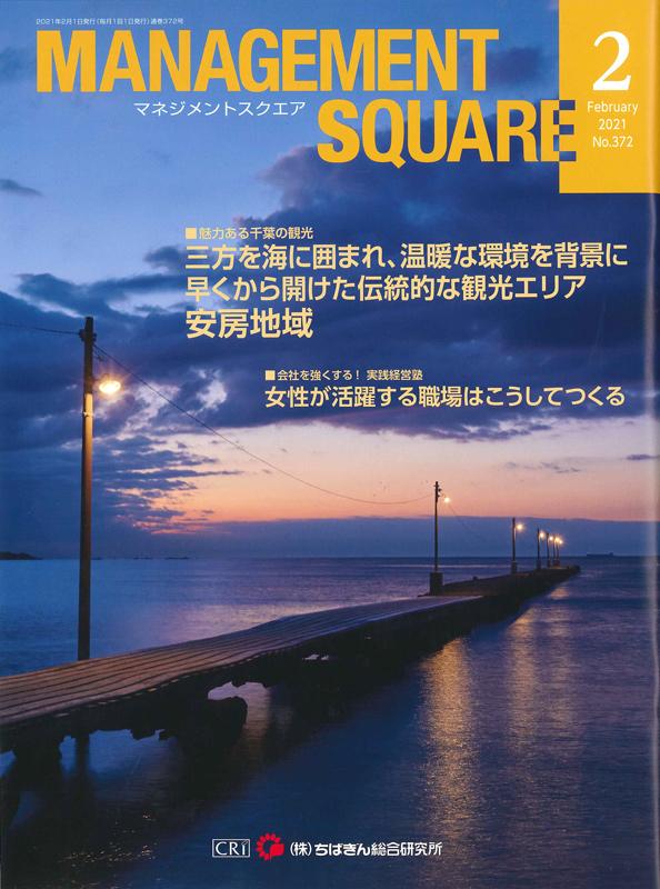 MANAGEMENT SQUARE 2021.2月号 表紙