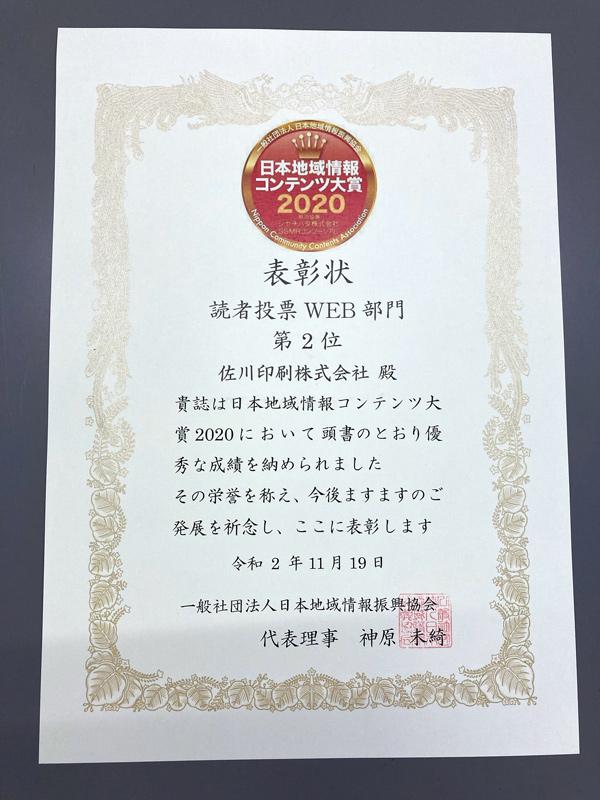 日本地域情報コンテンツ大賞2020 読者投票WEB部門第2位表彰状